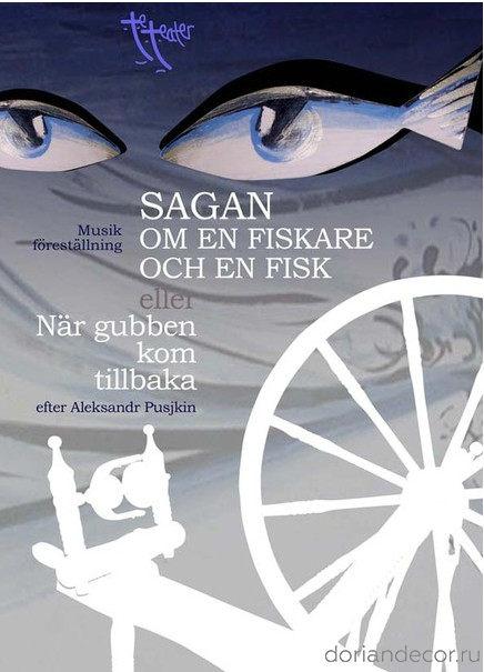 Александр Медведев - плакат «Сказка о рыбаке и рыбке» (TeTeater, Швеция)
