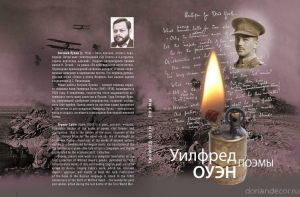 "Aleksandr Medvedev - Cover design for the book ""Wilfred Owen. Poems"", 2012."