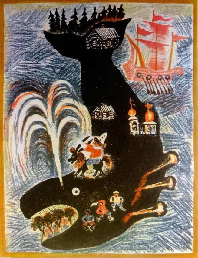 """Юрий Васнецов. Иллюстрация к сказке П.П. Ершова """"Конёк-горбунок"""". 1933 г."""