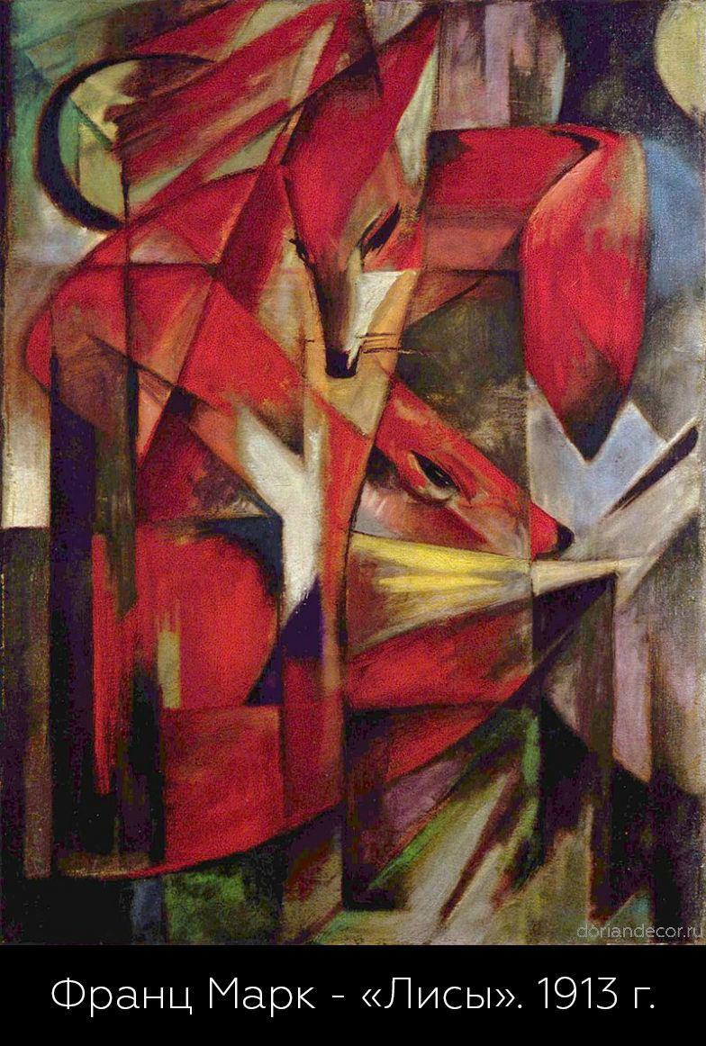 Франц Марк - Лисы, 1913 г. Анималистическая живопись.