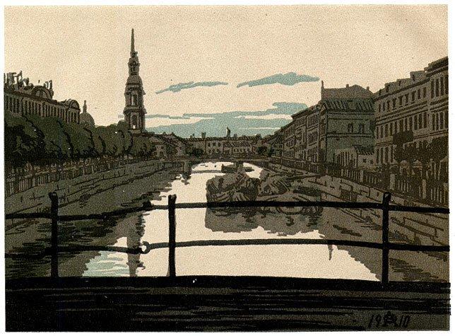 А.П. Остроумова-Лебедева. Крюков канал. 1910 г.