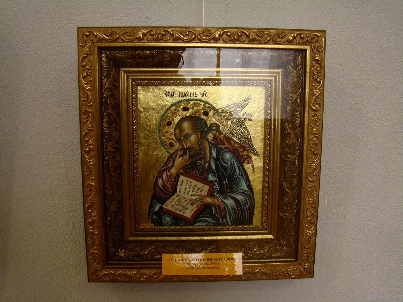 Список с иконы Иоанна Богослова