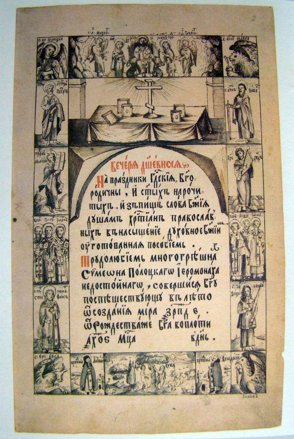 3. Симеон Полоцкий - Титульный лист рукописной книги Вечеря душевная, 1676 г.